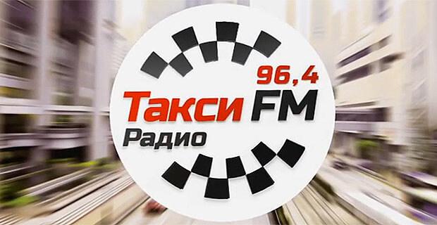Радио «Такси FM» празднует День рождения - Новости радио OnAir.ru