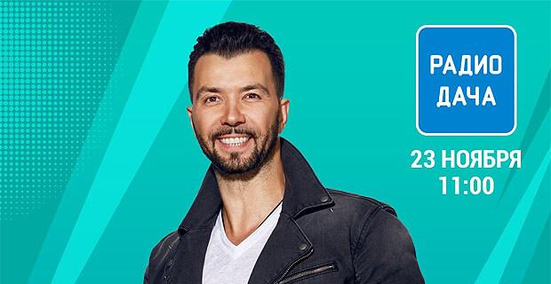 Денис Клявер в экспресс-шоу «Пятнашки» на «Радио Дача» - Новости радио OnAir.ru