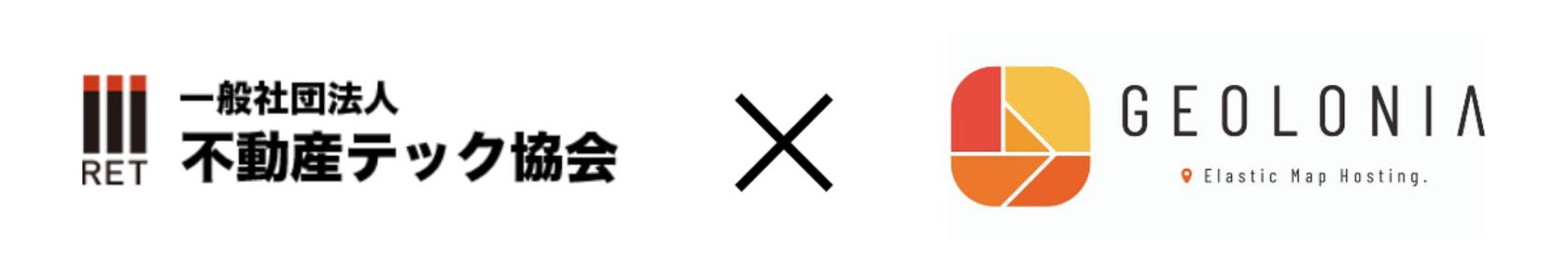 不動産テック協会とGeoloniaのロゴ