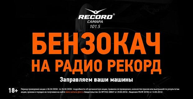 Проект «Бензокач» на «Радио Рекорд Самара» - Новости радио OnAir.ru
