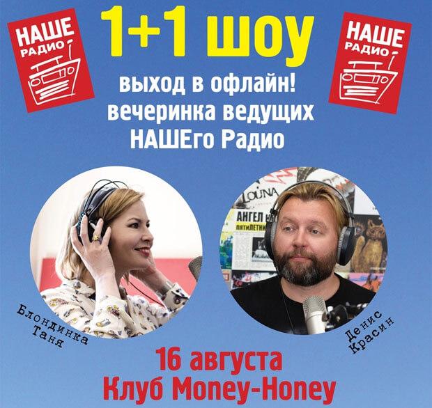 Вечеринка ведущих НАШЕго Радио Санкт-Петербург «1+1 ШОУ» выходит в офлайн - Новости радио OnAir.ru