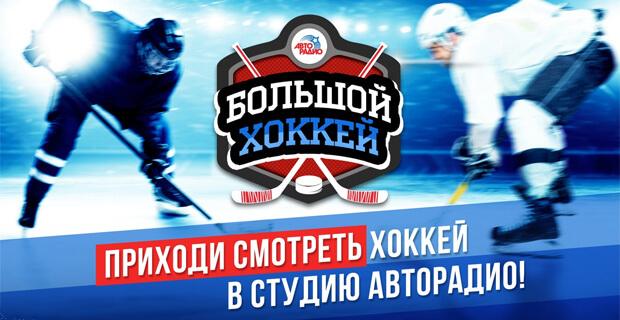 «Авторадио» приглашает на «Большой хоккей» - Новости радио OnAir.ru