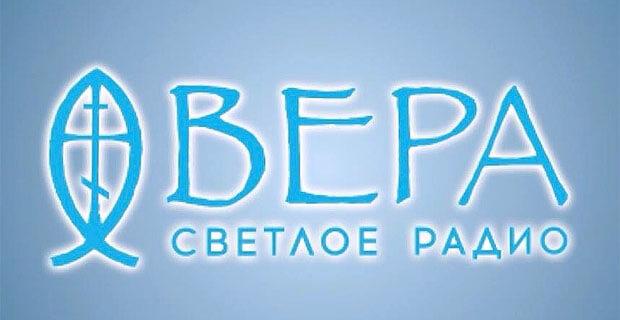 Радио ВЕРА отмечает свое пятилетие и приглашает на «Светлый концерт» - Новости радио OnAir.ru