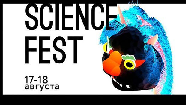 Science Fest представит технологии будущего. Партнер фестиваля – Радио ENERGY-Санкт-Петербург