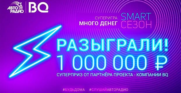 «Авторадио» разыграло миллион рублей в ходе первого в истории «домашнего» радиомарафона - Новости радио OnAir.ru