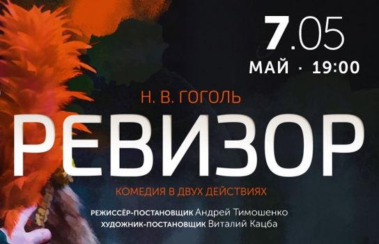 """Инал Инапха и Аслан Киут в спектакле """"Ревизор"""""""