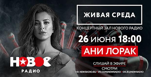 Ани Лорак в программе «Живая среда» на «Новом Радио» - Новости радио OnAir.ru