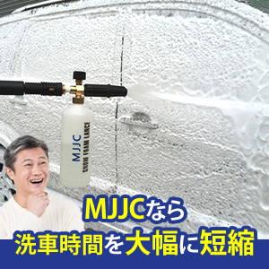 MJJCなら洗車時間を大幅に短縮