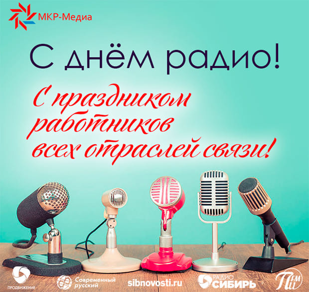 Радиостанции холдинга «МКР-Медиа» отмечают юбилейный День радио - Новости радио OnAir.ru