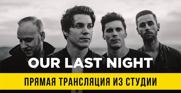 Our Last Night сегодня в студии Радио MAXIMUM - Новости радио OnAir.ru