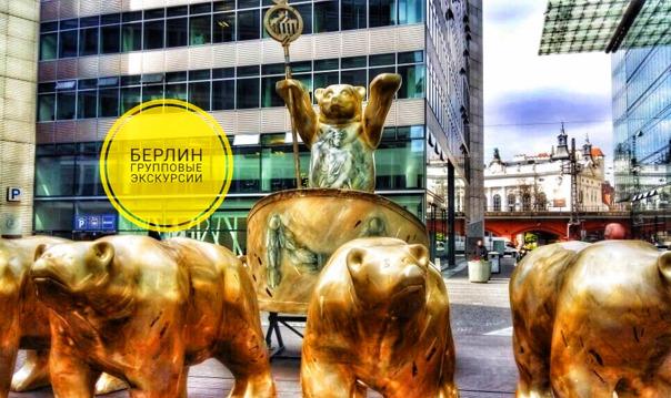 Экскурсия Групповая в Берлине «Синий маршрут»