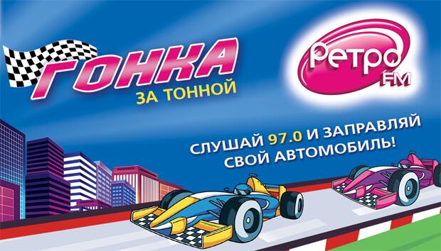 «Ретро FM» продолжает дарить новосибирцам бензин - Новости радио OnAir.ru