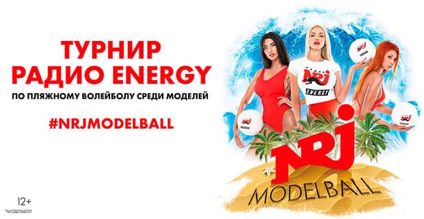 Не пропусти турнир Радио ENERGY по пляжному волейболу среди моделей в своем городе - Новости радио OnAir.ru