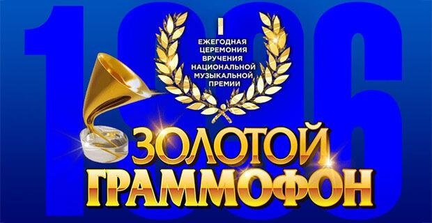 #АРХИВ_РАДИО 14 декабря 1996 год. Смотрите видеозапись первой церемонии вручения музыкальной Премии «Золотой граммофон» - Новости радио OnAir.ru