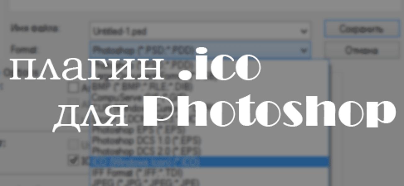 Плагин работы с форматом .ico для Photoshop