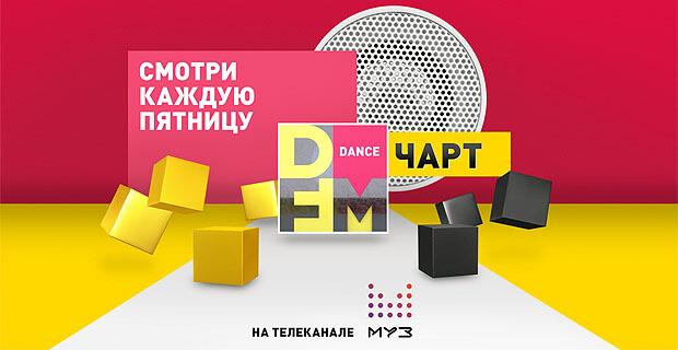 Радио DFM теперь и в телевизионном формате - Новости радио OnAir.ru