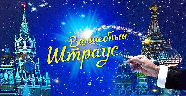 Радио Монте-Карло приглашает на новогодний гала-концерт «Волшебный Штраус» - Новости радио OnAir.ru