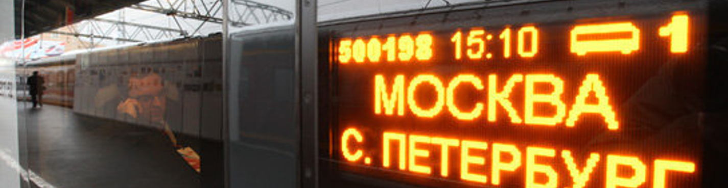 Trip from St.Petersburg to Moscow