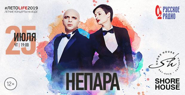 «Русское Радио» и Shore House представляют: группа «Непара» в проекте #летоlife2019 - Новости радио OnAir.ru