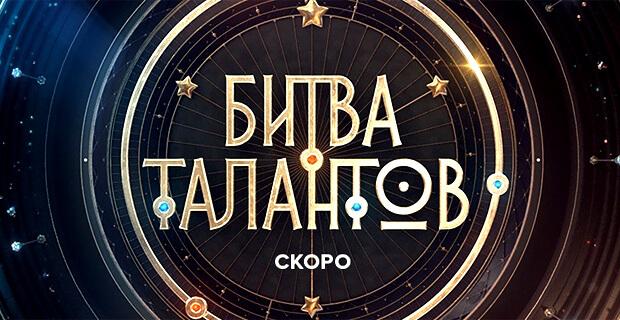 Like FM – партнер телепроекта «Битва талантов» на канале СТС Love - Новости радио OnAir.ru