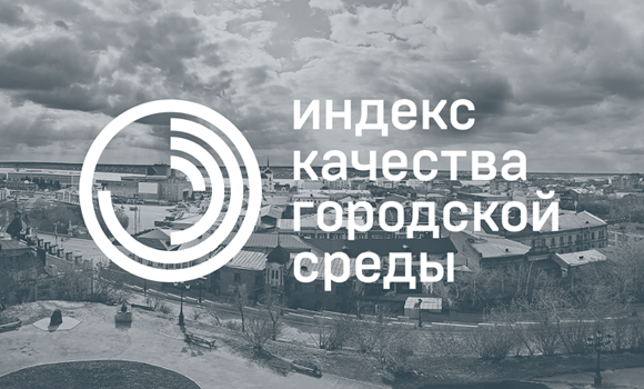 Индекс качества городской среды
