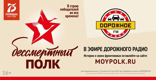 Сооснователь «Бессмертного полка» в эфире «Дорожного радио»: К онлайн-шествию этого года присоединятся участники из 170 стран - Новости радио OnAir.ru
