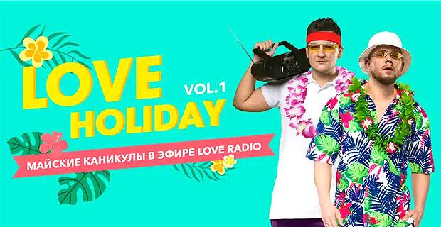 Майские близко! Проведи праздники в компании Love Radio - Новости радио OnAir.ru
