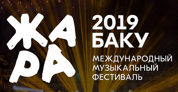 Онлайн трансляция красной дорожки фестиваля «ЖАРА-2019» в Баку - Новости радио OnAir.ru