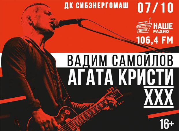 Наше Радио Барнаул разыгрывает билеты на концерт лидера группы «Агата Кристи» - Новости радио OnAir.ru