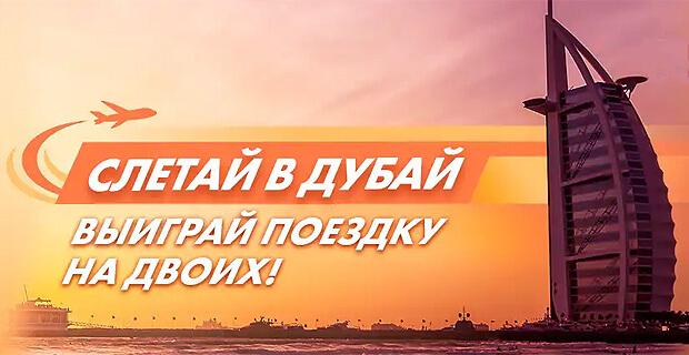 Радио ENERGY дарит поездку в Дубай - Новости радио OnAir.ru
