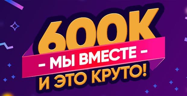 «Русское Радио» установило новый рекорд — более 600 тысяч подписчиков в Инстаграм - Новости радио OnAir.ru