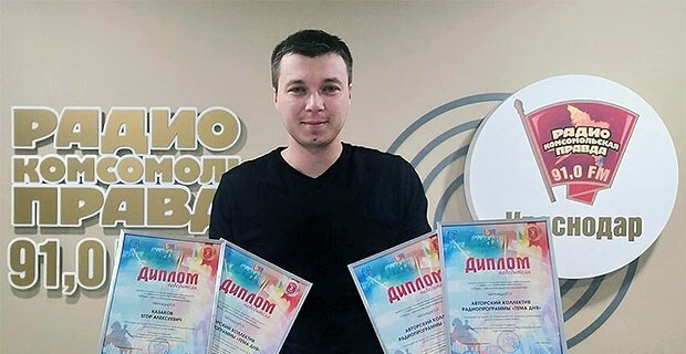 В Краснодаре на конкурсе «Медиа смена» радио «Комсомольская правда» взяла призы в пяти номинациях - Новости радио OnAir.ru