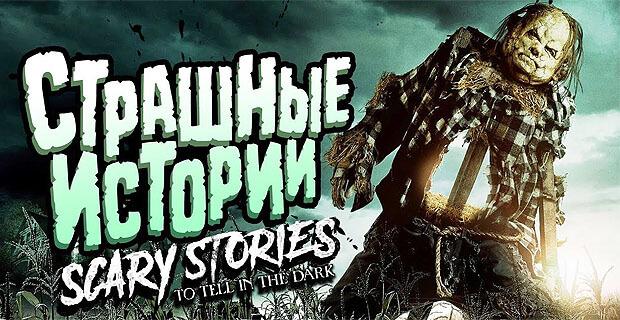 Радио ENERGY идет в кино – на хоррор «Страшные истории для рассказа в темноте»