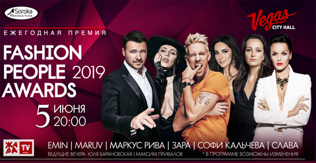 Радио Romantika – информационный партнер премии Fashion people awards - Новости радио OnAir.ru