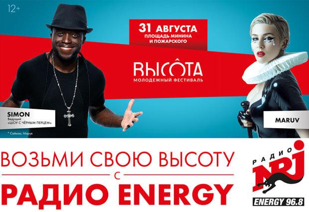 Радио ENERGY-Нижний Новгород приглашает на концерт эпатажной певицы Maruv - Новости радио OnAir.ru