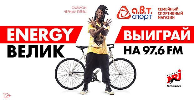 Определен первый победитель проекта #ENERGYВЕЛИК в Перми - Новости радио OnAir.ru