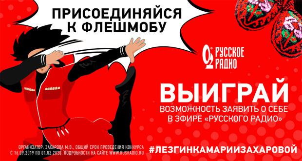 Успей до 1 февраля принять участие во флешмобе, организованном «Русским Радио» и официальным представителем МИД России Марией Захаровой - Новости радио OnAir.ru