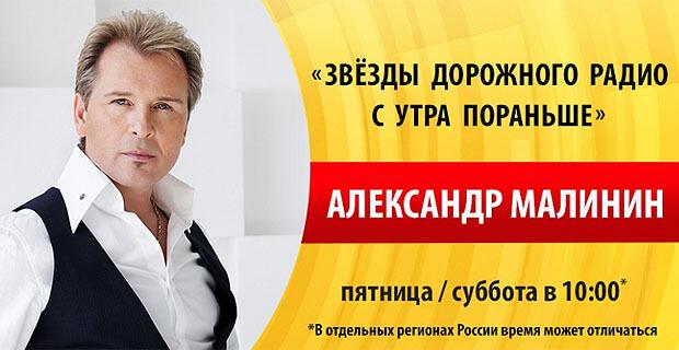 Александр Малинин на «Дорожном радио»