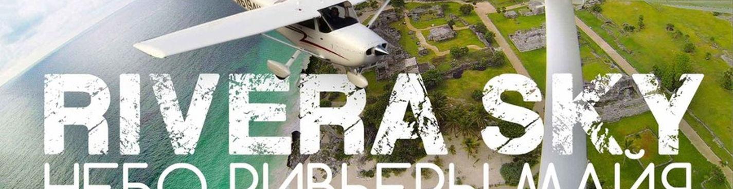 Обзорные полеты над био-сферами, к древним городам Майя / археологическим зонам / островам Юкатана