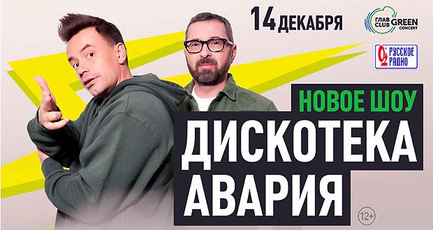При инфоподдержке «Русского Радио» «Дискотека Авария» представит новое шоу в Москве - Новости радио OnAir.ru