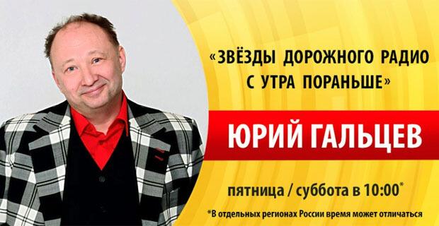 Юрий Гальцев на «Дорожном радио»