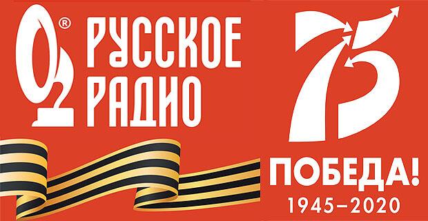 К 75-летию Великой Победы «Русское Радио» даст серию благотворительных концертов