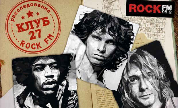 ROCK FM открывает «КЛУБ 27» - Новости радио OnAir.ru