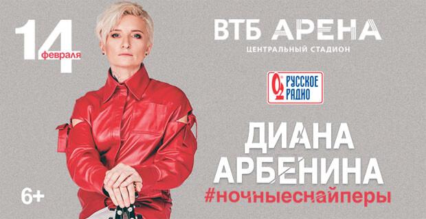 «Русское Радио» откроет свой юбилейный 25-й год поддержкой концерта Дианы Арбениной - Новости радио OnAir.ru