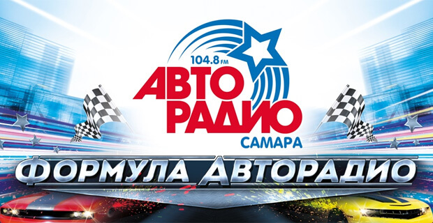 В Самаре стартовали заезды «Формулы Авторадио» - Новости радио OnAir.ru