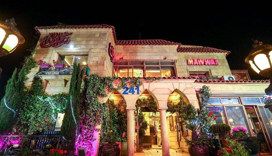 Mawwal Restaurant image