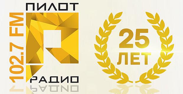 «Пилот-радио» «переодевается» к своему 25-летию - Новости радио OnAir.ru