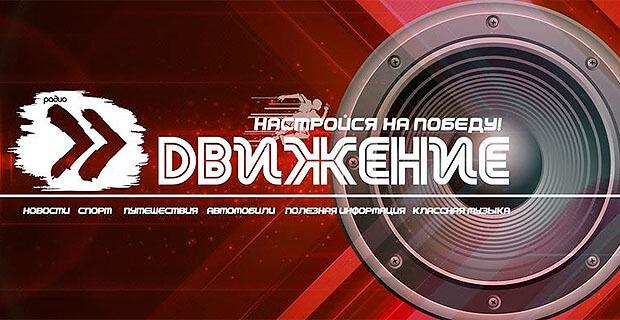 Александр Иванов представляет спортивную радиостанцию «Движение» - Новости радио OnAir.ru