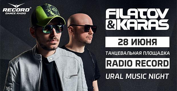 Резиденты «Радио Рекорд» выступят на «Ночи музыки» в Екатеринбурге - Новости радио OnAir.ru