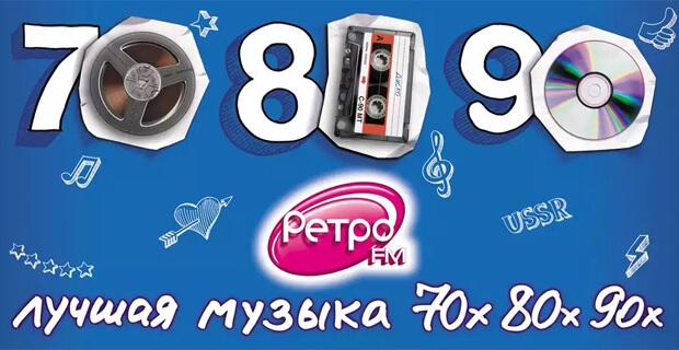 «Ретро FM Екатеринбург» дарит слушателям деньги - Новости радио OnAir.ru
